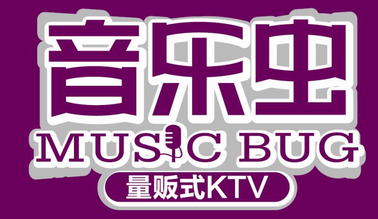 音乐资讯_音乐虫ktv_中购资讯网