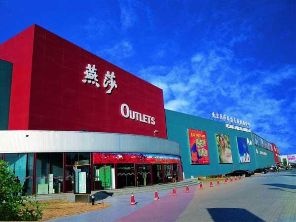 北京燕莎奥特莱斯购物中心品牌