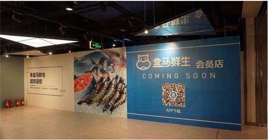 盒马鲜生北京首店(十里堡店)今日开业