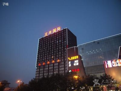 立丰国际购物广场